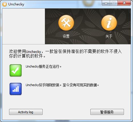 Unchecky(捆绑软件清理工具) v1.0.2官方版