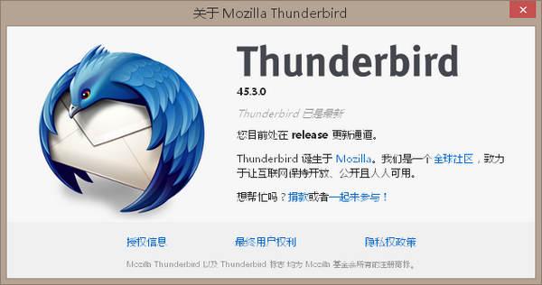 Mozilla Thunderbird邮件客户端