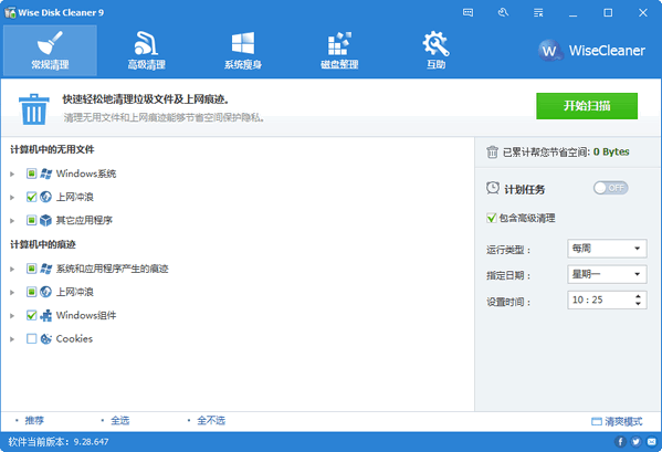 Wise Disk Cleaner(磁盘整理工具) v9.4.3.659绿色中文版