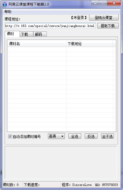 网易云课堂课程下载器 v2.0绿色版