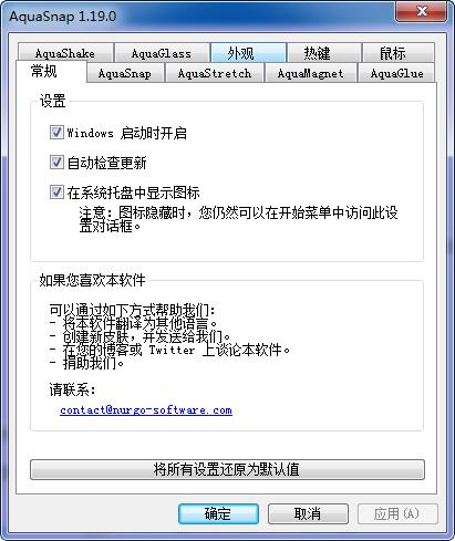 AquaSnap(界面增强软件) v1.19官方版