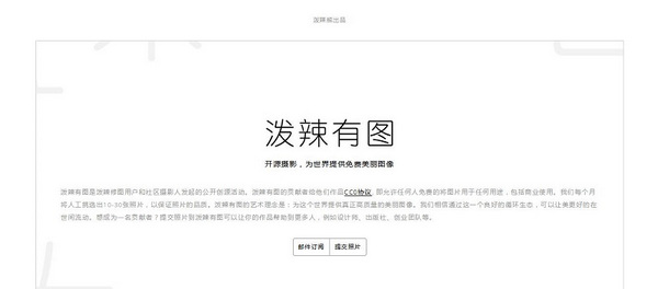 泼辣有图(自动桌面壁纸应用) v1.6官方版