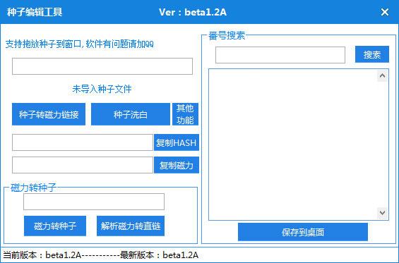 种子编辑工具 V1.2免费版