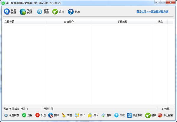 漠江知网论文批量下载工具 v1.05官方版