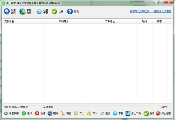 维普论文批量下载工具 v1.0.0官方版