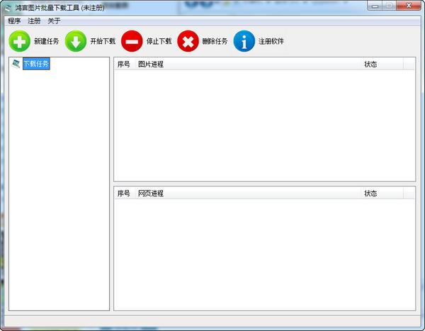 鸿言图片批量下载工具 v1.0官方版