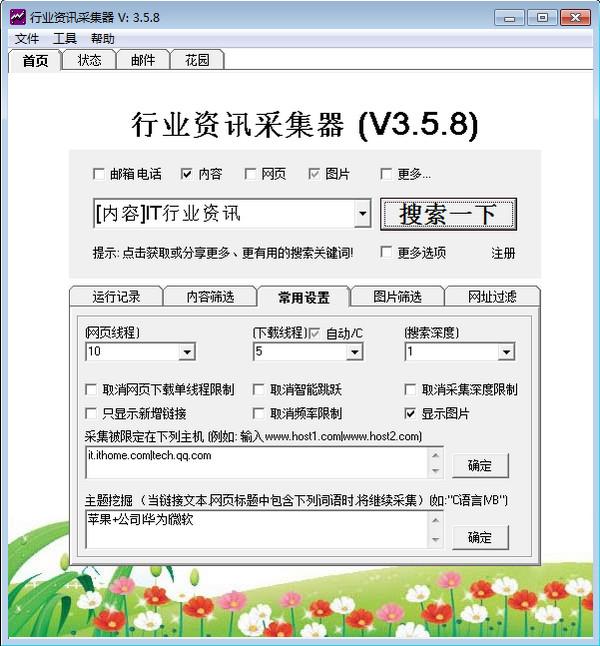 行业资讯采集器 v3.5.8免费版