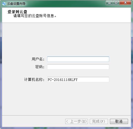 大工云盘客户端 v1.7.28官方版