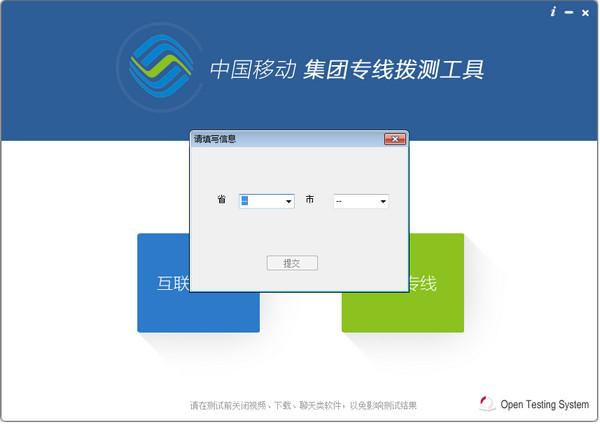 中国移动集团专线拨测工具
