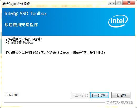 SSD固态硬盘优化软件(Intel SSD Toolbox) v3.4.5官方版