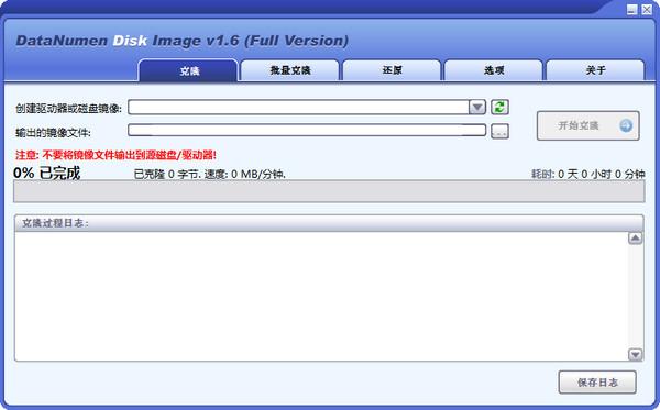 硬盘镜像制作工具(DataNumen Disk Image) v1.6.0.1中文免