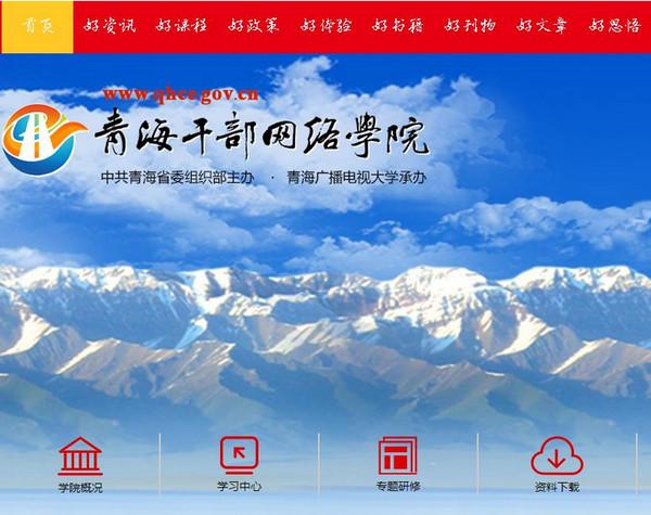 青海干部教育网辅助挂机软件