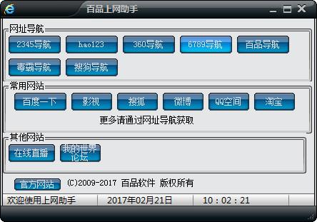 百品上网助手 v1.0官方版