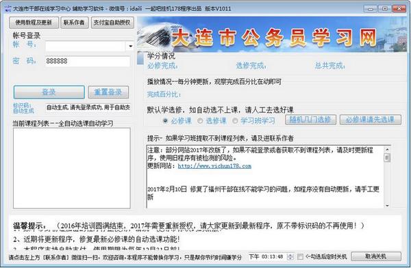 大连市干部在线学习中心辅助学习软件 V1.0.11官方版