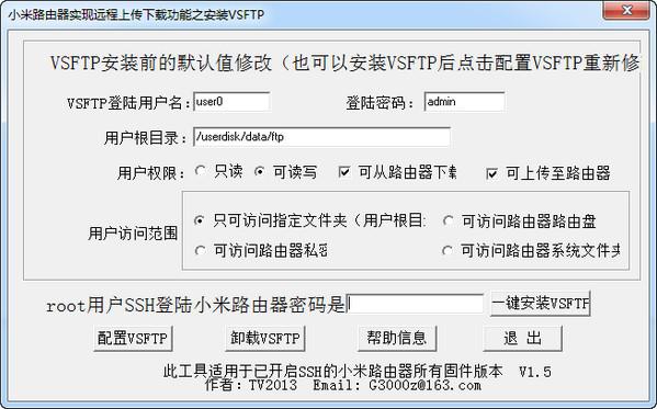 小米路由器VSFTP...