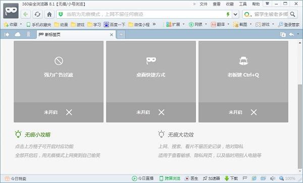 360無痕瀏覽器