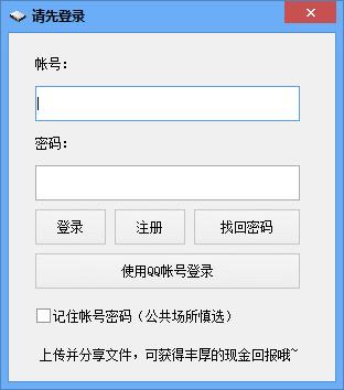 霸主网盘客户端 v1.3官方版