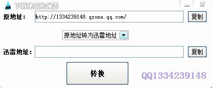 埘绱下载地址转换器 v1.0免费版