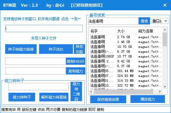 BT神器 v1.3绿色版