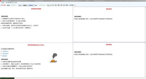 MutiBrowser浏览器