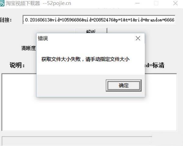 淘宝视频下载软件