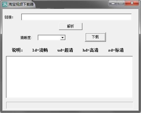 淘宝视频下载器 v1.0.0绿色免费版
