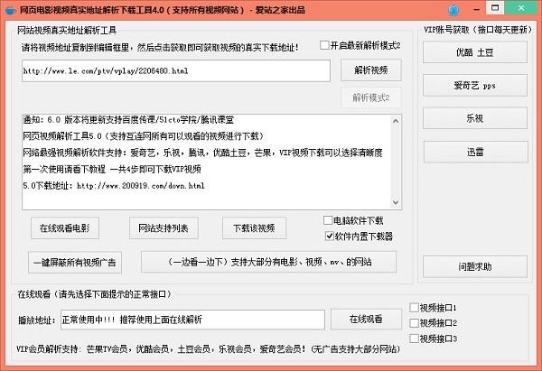 网页电影视频真实地址解析下载工具 v4.0免费版