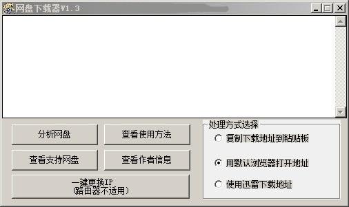 网盘下载器 v1.3绿色版