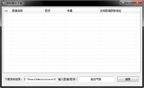 茉莉音乐下载器 v1.0免费版
