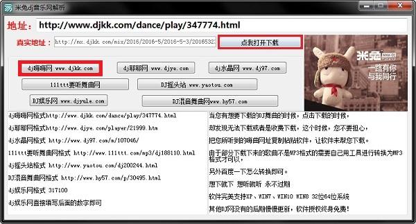 米兔DJ音乐网解析器