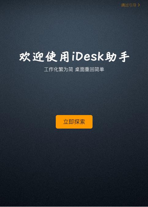 IDesk(阿呆助手) v1.0.1177.444官方版