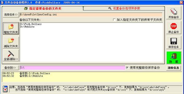 文件自动备份程序 V2.0免费版