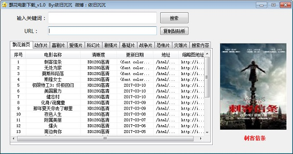 飘花电影下载工具 v1.0绿色免费版