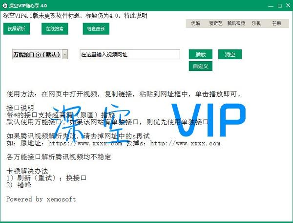 深空vip随心享 v4.1最新免费版