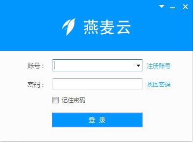 燕麦云客户端 v4.2.0官方版