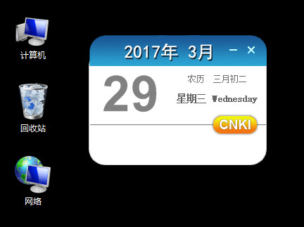 CNKI电子日历...