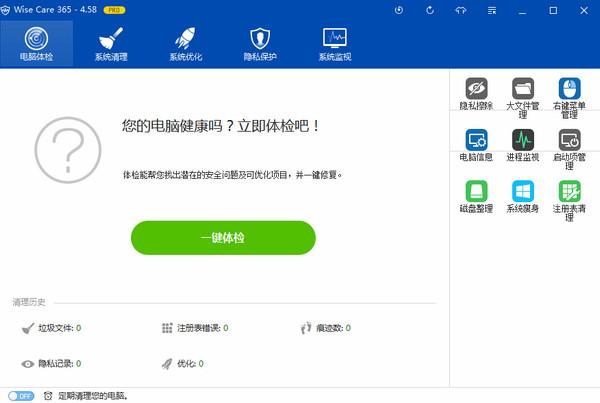 wise care 365单文件 v4.58中文免费绿色版