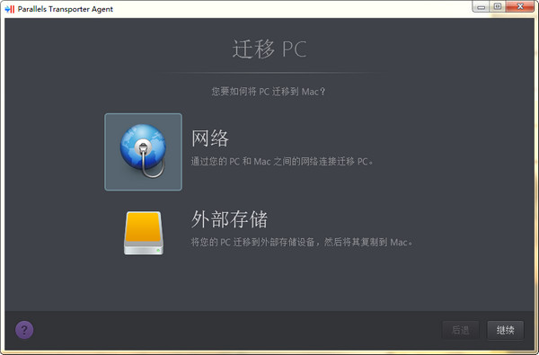 Parallels Transporter Agent for windows v12.1.3官方版