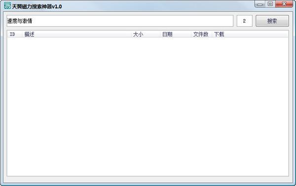 天翼磁力搜索神器 v1.0免费版