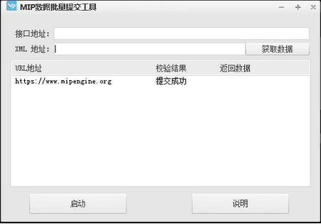 百度MIP数据批量提交工具 1.4 免费版