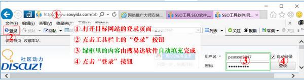 搜易达网络推广大师