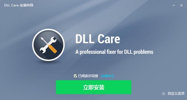 DLL CARE(dll修复工具)