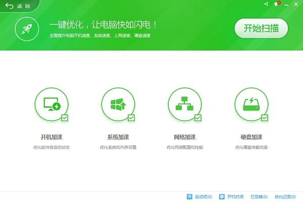 360开机助手提取版 v10.1绿色版