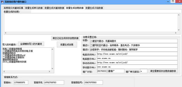 百度竞价用户操作窗口 17.0 官方版
