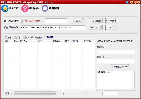 QQ相册批量下载工具