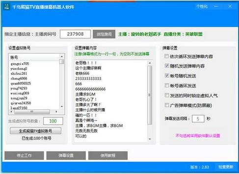 千鸟熊猫TV直播弹幕机器人软件 2.83 官方版