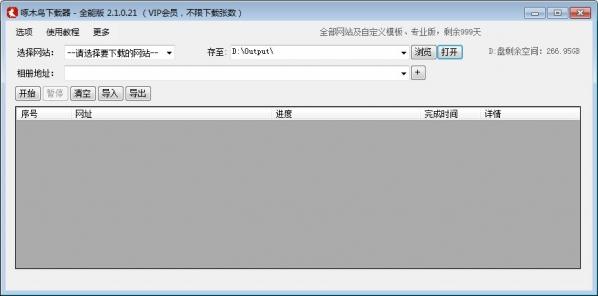 啄木鸟下载器 v2.1.0.21绿色免费版