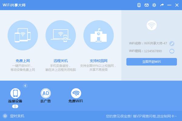 wifi共享大师win10版 v2.3.9.3官方版