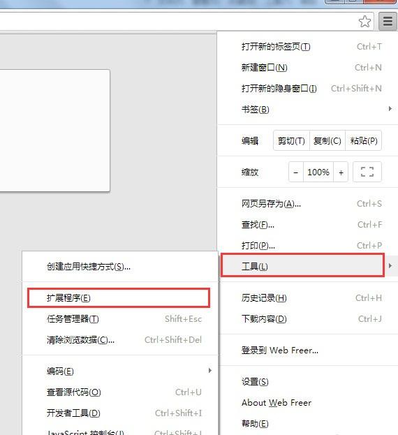 Webfreer浏览器