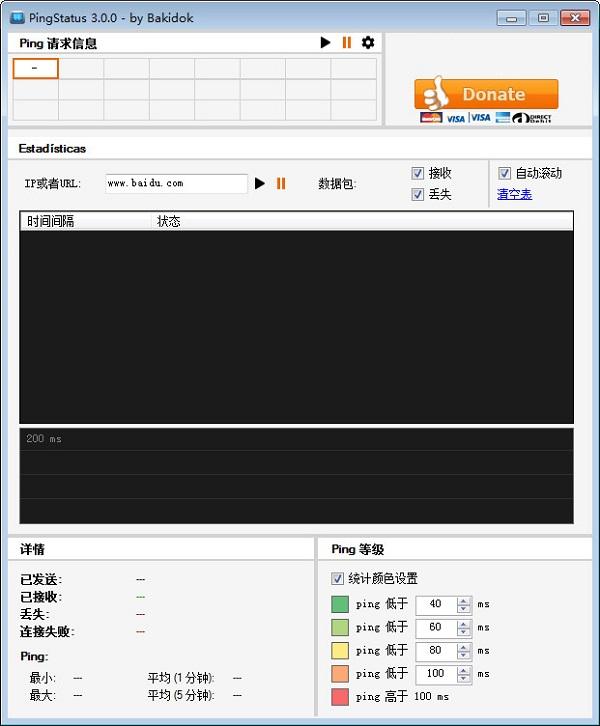 PingStatus(网络连接监测工具) v3.0.0绿色中文版